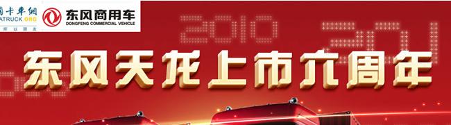 东风天龙上市6周年
