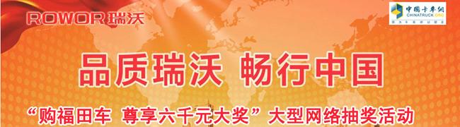 """品质福田 畅行中国-""""购福田车 尊享六千元大奖""""大型网络抽奖活动"""