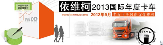 依维柯Stralis 荣获2013国际年度卡车