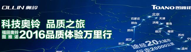 2016福田奥铃&图雅诺品质体验万里行