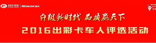 """2016""""出彩卡车人""""评选活动"""