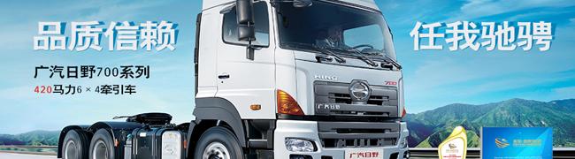 发现信赖--中国卡车用户最信赖国内牵引车广汽日野700系列420马力牵引车