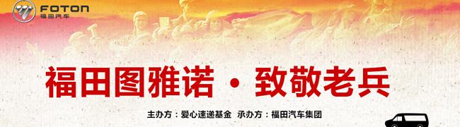 """福田图雅诺""""致敬老兵计划""""--中国卡车网专题报道"""