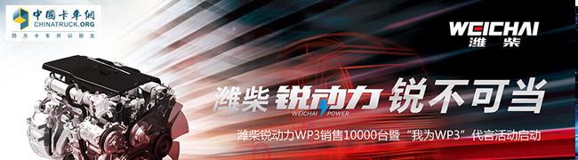 潍柴锐动力WP3销售10000台暨