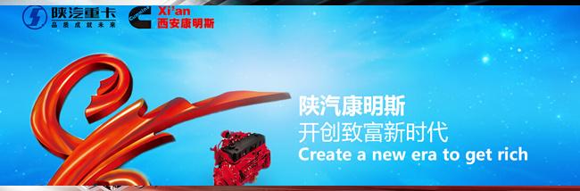陕汽康明斯八大节省标准揭密---卡车网专题报道