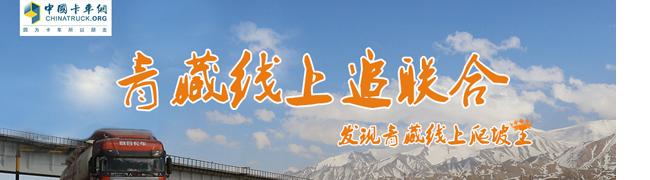 发现青藏线上爬坡王——中国卡车网专题报道