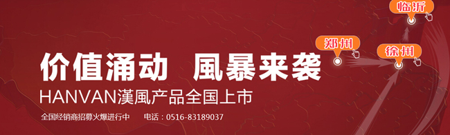 """""""价值涌动 风暴来袭""""徐工HANVAN漢风产品全国上市——中国卡车网专题报道"""