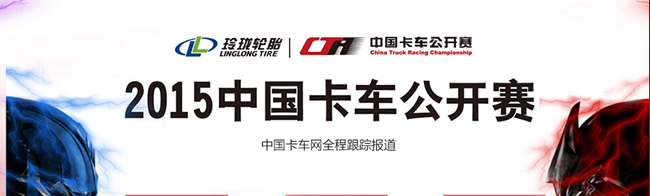 玲珑轮胎—2015中国卡车公开赛——中国卡车网专题报道