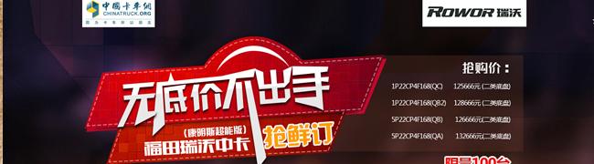 借助互联网+ 瑞沃卡车网上购车节启动---中国卡车网报道!