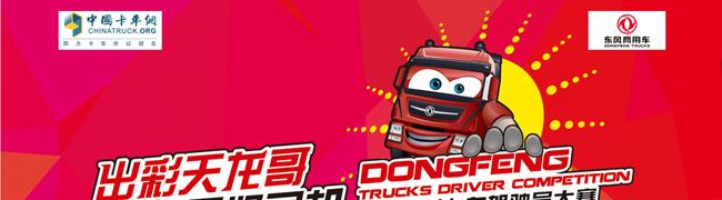 东风天龙卡车驾驶员大赛专题报道-中国卡车网