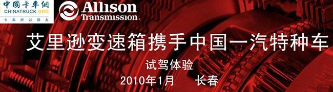 艾里逊变速箱携手中国一汽特种车试驾体验