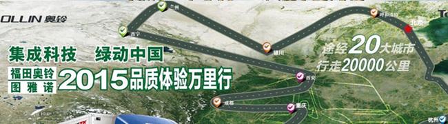 2015福田奥铃&图雅诺品质体验万里行_中国卡车网专题报道