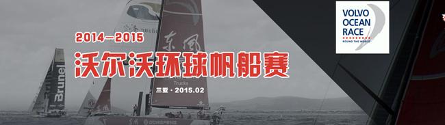 2014-2015沃尔沃环球帆船赛三亚站港内赛 东风队夺冠_中国卡车网专题报道