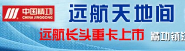 """精功汽车三""""重拳""""推进09年卡车营销"""