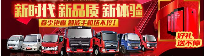福田时代之家APP网上购车 春季降价促销 智能手机送不停