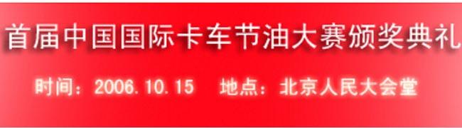 首届中国国际卡车节油大赛