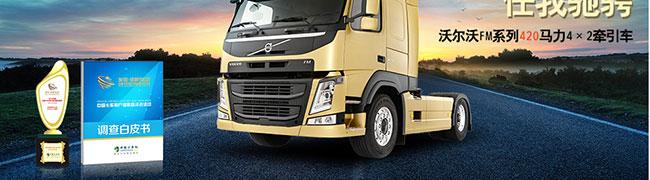 发信信赖--中国卡车网用户最信赖的沃尔沃卡车FM系列420马力牵引车