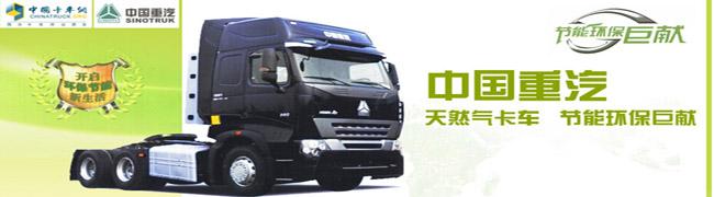 中国重汽天然气卡车全国热销