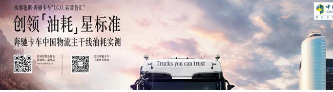 创领油耗星标准 奔驰卡车中国物流主干线油耗实测