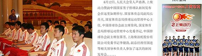 上柴动力赞助中国国家男排