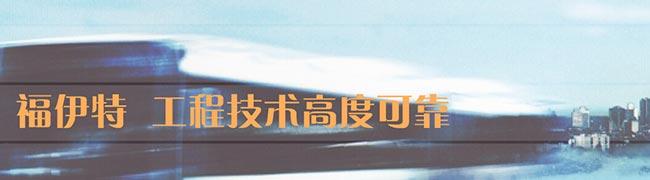 福伊特驱动中国业务高速增长