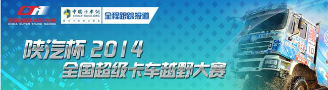 陕汽杯2014全国超级卡车越野大赛