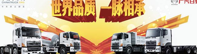 世界品质 一脉相承--广汽日野2011全国品牌推介会