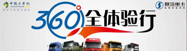 陕汽重卡360°全体验行——中国卡车网专题报道
