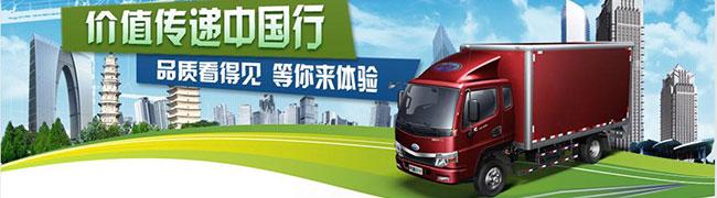 开瑞绿卡价值传递中国行---中国卡车网专题报道
