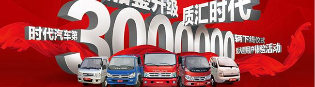 时代汽车第300万辆汽车下线仪式----中国卡车网报道