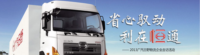 省心驭动 利在恒通---2013广汽日野物流企业走访活动---中国卡车网报道