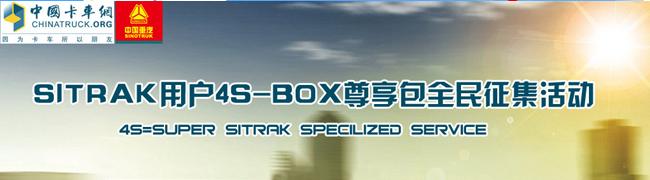 中国重汽SITRAK用户4S-BOX尊享包全民征集活动