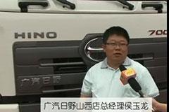 广汽日野信心勃勃进驻山西卡车市场