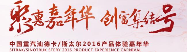 中国重汽汕德卡/斯太尔2016产品体验嘉年华