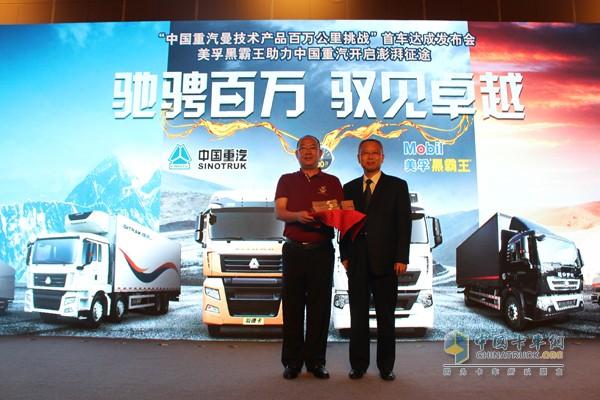 中国重汽党委副书记于有德(右)向首位中国重汽曼技术百万公里用户颁奖