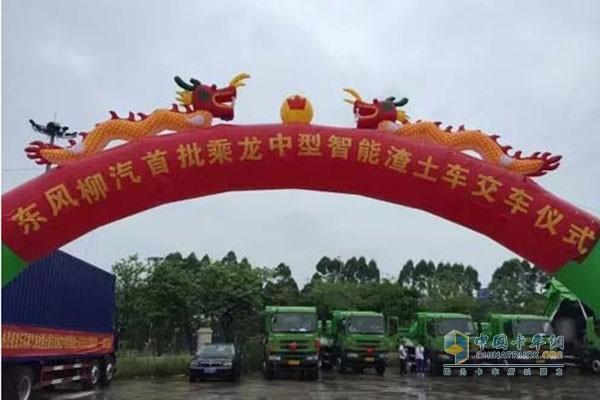 12辆乘龙环保渣土车交付柳州