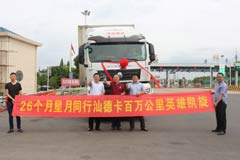 中国重汽曼技术百万公里挑战首车达成发布会