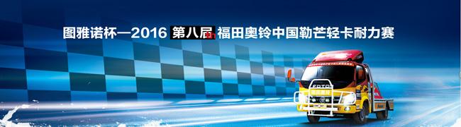 图雅诺杯——2016第八届福田奥铃中国勒芒轻卡耐力赛