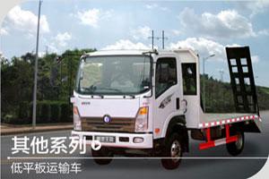 重汽王牌 云内129/玉柴130马力 低平板运输车