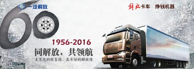 [解放卡车60周年]回顾一汽解放发展历程-同解放共领航