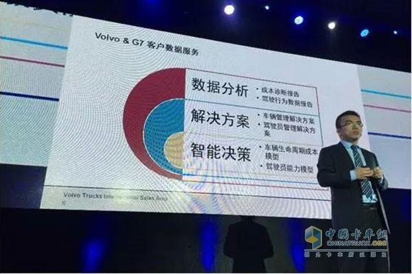 G7管车产品专家王建庚介绍G7数据服务
