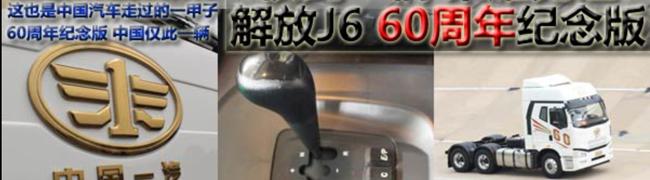 [静态测评]荣耀见证 解放J6 60周年纪念版创新领航