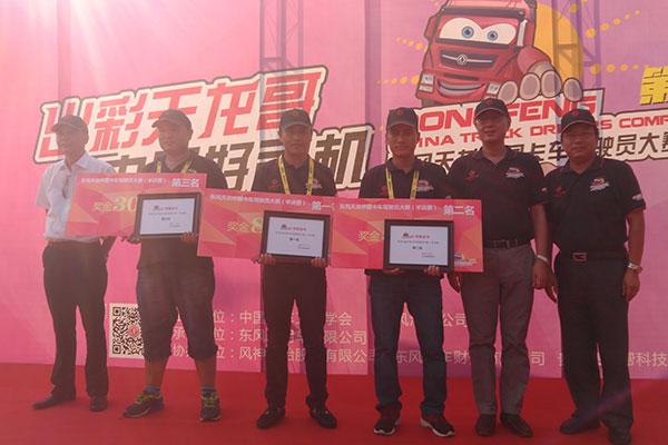 东风天龙中国卡车驾驶员大赛半决赛福州再战