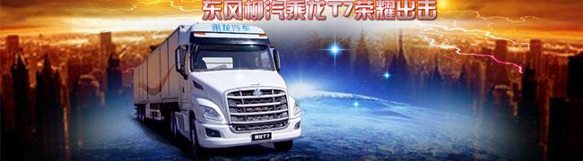 东风柳汽长头卡车乘龙T7荣耀上市