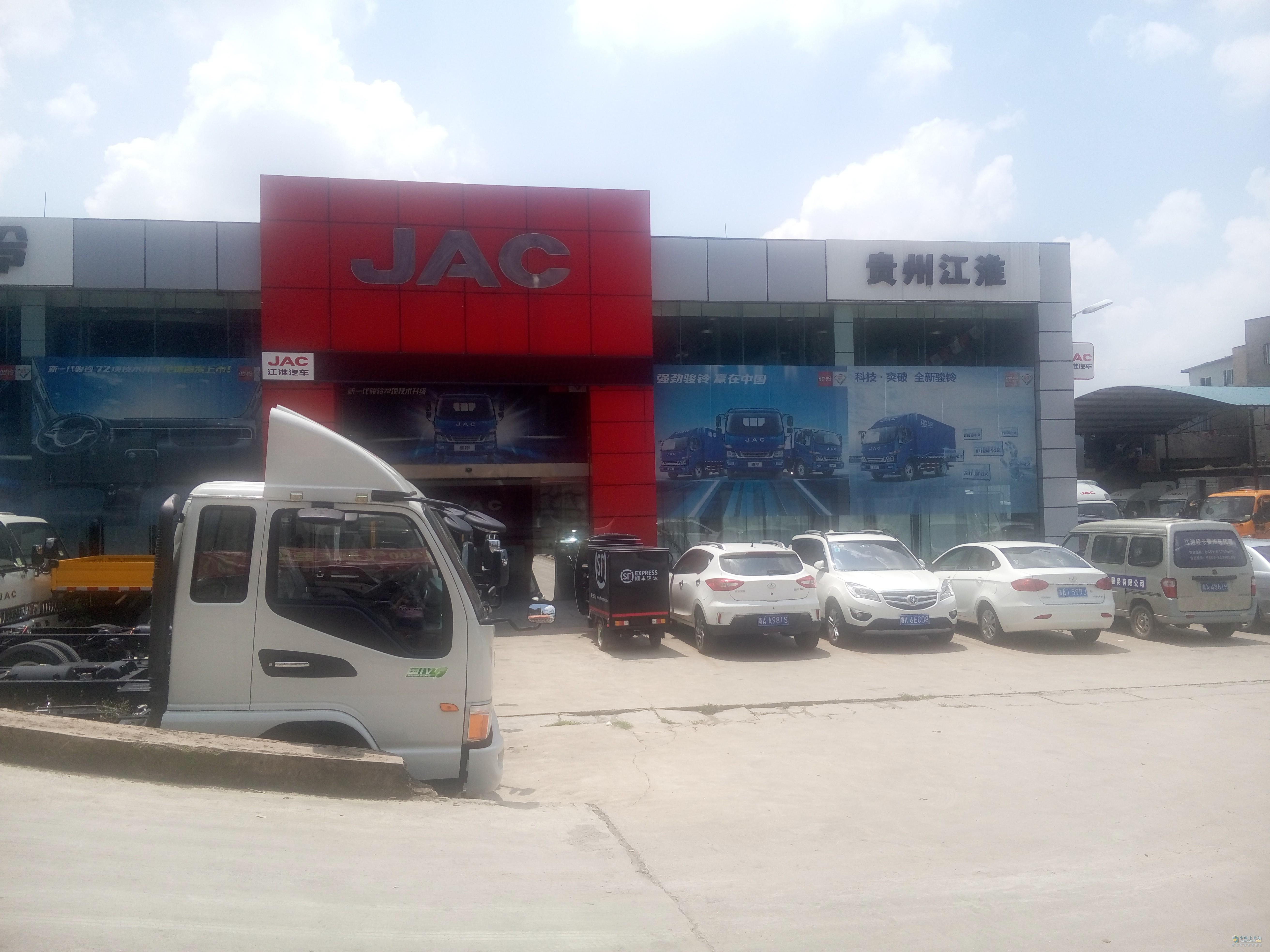 公司现占地面积1900余平方,是安徽江淮汽车股份有限公司授权贵州省