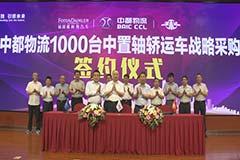 福田戴姆勒汽车与中都物流签订1000台中置轴轿运车大单