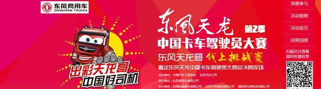 2016东风天龙哥线上挑战赛