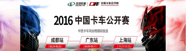 玲珑轮胎 2016中国卡车公开赛——中国卡车网全程跟踪报道