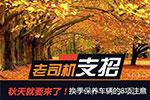 秋风起 换季保养车辆8项要注意