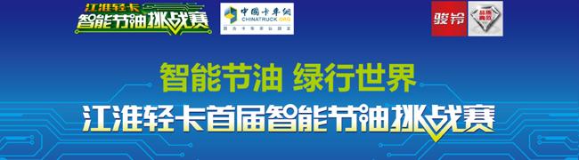 2016江淮轻卡首届智能节油大赛--中国卡车网专题报道